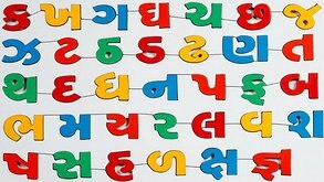 Gujarati Classes